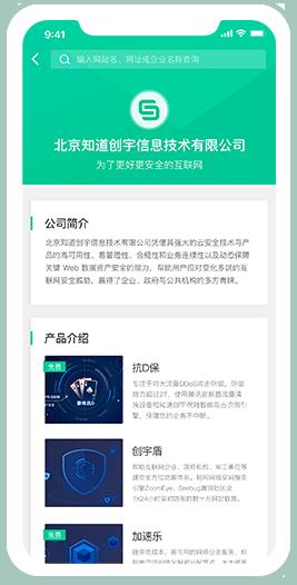 微信企业名片